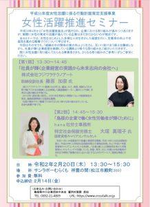 女性活躍推進事業セミナーのお知らせ